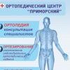 """Ортопедический Центр """"ПРИМОРСКИЙ"""""""