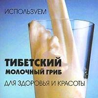 Купить Молочный тибетский гриб Киев