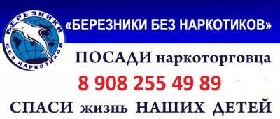 Телефон горячей линии 8 908 255 49 89