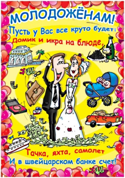 открытки поздравления со свадьбой фото