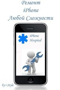 ремонт айфона невский пр