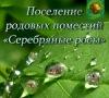 """Поселение родовых поместий """"Серебряные росы"""""""