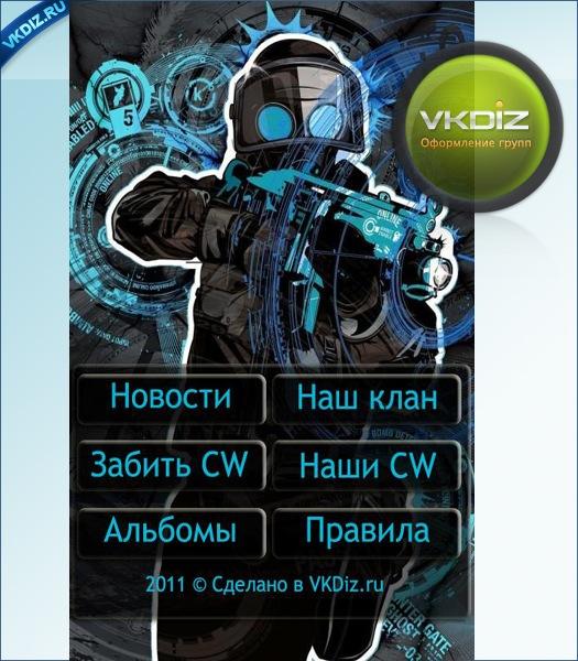 Готовое графическое меню для группы вконтакте кс го плагины на сервер в кс го