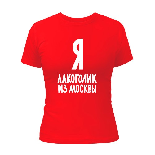 Анна Кузнецова.  Надо было о такой футболке заранее позаботиться.