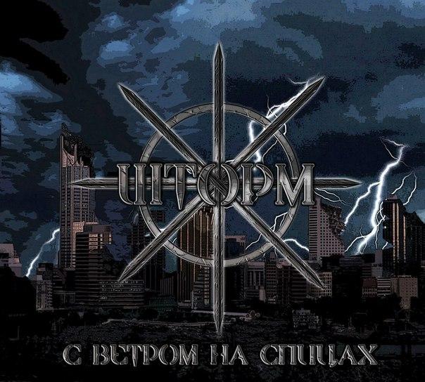 Дебютный EP группы ШТОРМ - С ветром на спицах (2012)
