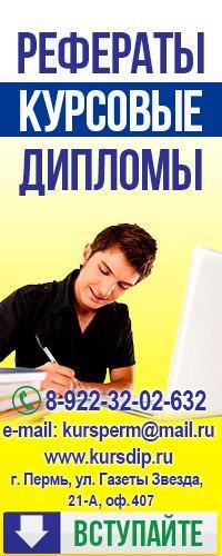 Рефераты курсовые дипломы Пермь ВКонтакте Рефераты курсовые дипломы Пермь