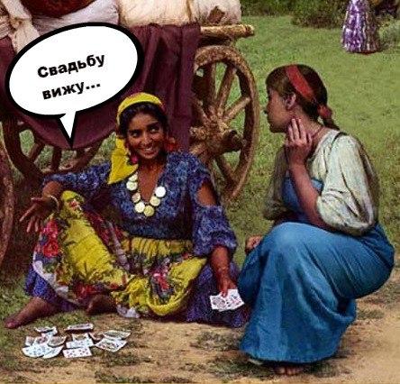 Традиции цыганского народа настал и