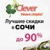 Супер - скидки до 100%  в Сочи от Clever-Sochi