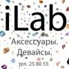 iLab. iPhone, iPad, Аксессуары в Саратове.