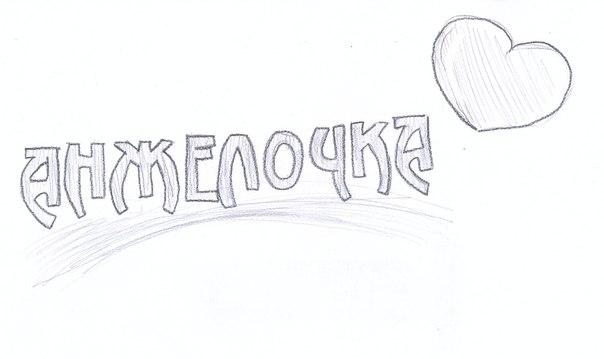 имена рисунки карандашом: