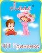 """Трикотажная продукция и ясельный трикотаж ТМ """"Ляля"""""""