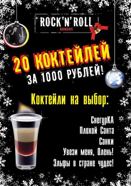 20 коктейлей за 1000 рублей?ДА.  С воскресенья 12:00 по...