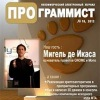 Журнал «ПРОграммист»