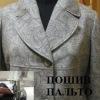 Ателье - пошив ПАЛЬТО на заказ г.Санкт-Петербург