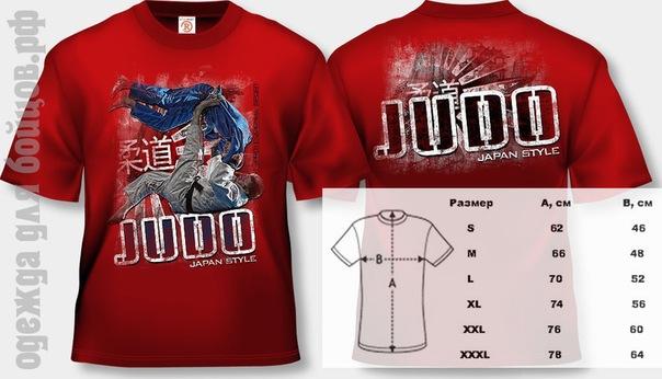 Купить Футболка Дзюдо - Judo эмблема.