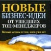 Бизнес - книга. Он-лайн магазин с доставкой на дом. г.Нижний Новгород