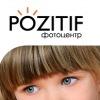 Фотоцентр Pozitif .:!ВЫПУСКНЫЕ АЛЬБОМЫ и ФОТОКНИ
