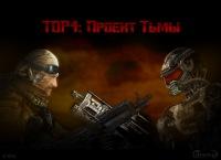 hack tdp4 project darkness v13 тдп4