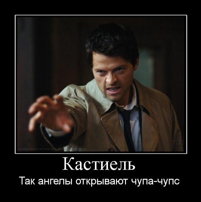 Supernatural \ Сверхъестественное - Страница 2 Y_5aa255ed
