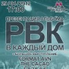 Презентация альбома РВК | Большое выступление FORMAT AVN, БАЗА 8.5, THE CACAO, MAGAMED