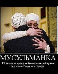 правила знакомства в исламе
