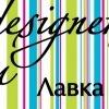 Лавка российских дизайнеров