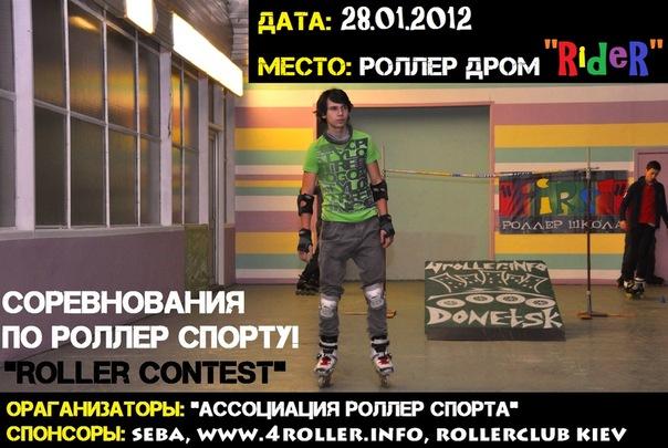 Roller contest, Donetsk (28.01.2012)