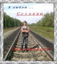 Сержик Захарик, 22 апреля 1987, Челябинск, id173964033
