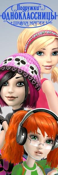 игры для девочек стильные девчонки игры