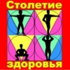 Витамины в Алматы и KZ | Столетие Здоровья
