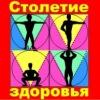 Витамины в Алматы и KZ   Столетие Здоровья