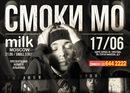 Смоки Мо, российский рэпер Смоки Мо, битмейкер и саунд-продюсер