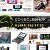 www.consoleshop.ru