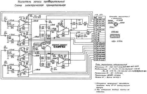 Электроника 004 схемы