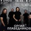 """Оргия Праведников с синглом """"Шитрок"""" в Днепре 7 и 8.04"""