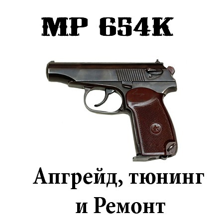 MP 654k