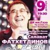 √ Концерт САЛАВАТА ФАТХЕТДИНОВА
