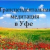 Трансцендентальная медитация (ТМ) в Уфе