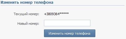 Как привязать страницу вк к номеру телефона
