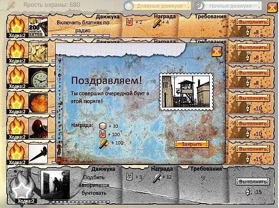 Как Устроить Бунт И Игре Тюряга