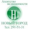 """АН """"Новый город"""""""