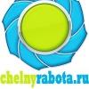chelnyrabota