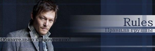 Обсуждения | Норман Ридус l Norman Reedus | ВКонтакте