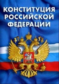 Конституция Росссийской федарации, 12 июня , Одесса, id116192076
