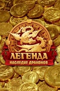 Легенда Наследие Драконов ПРОДАЖА ЗОЛОТА (двар, dwar) .