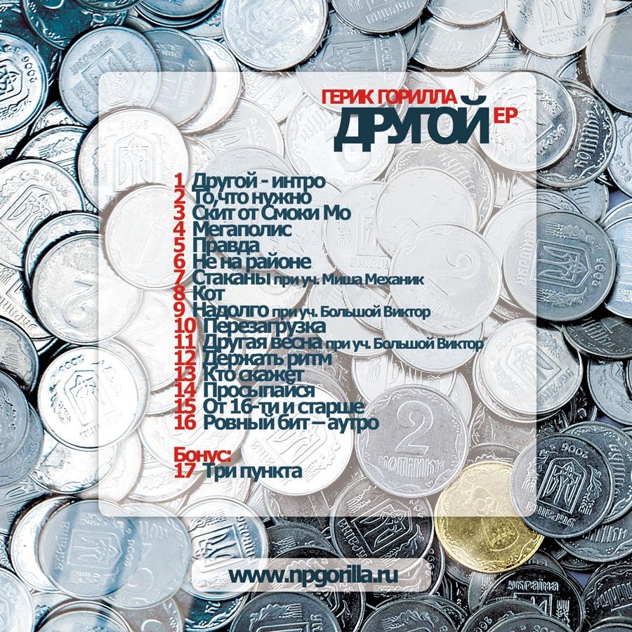 Герик Горилла - ДРУГОЙ ЕР 2010