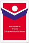 Молодежное бизнес сообщество Стартапы Хабаровск