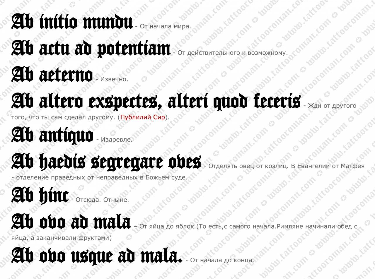 Перевод на латыни для тату с переводом для девушек