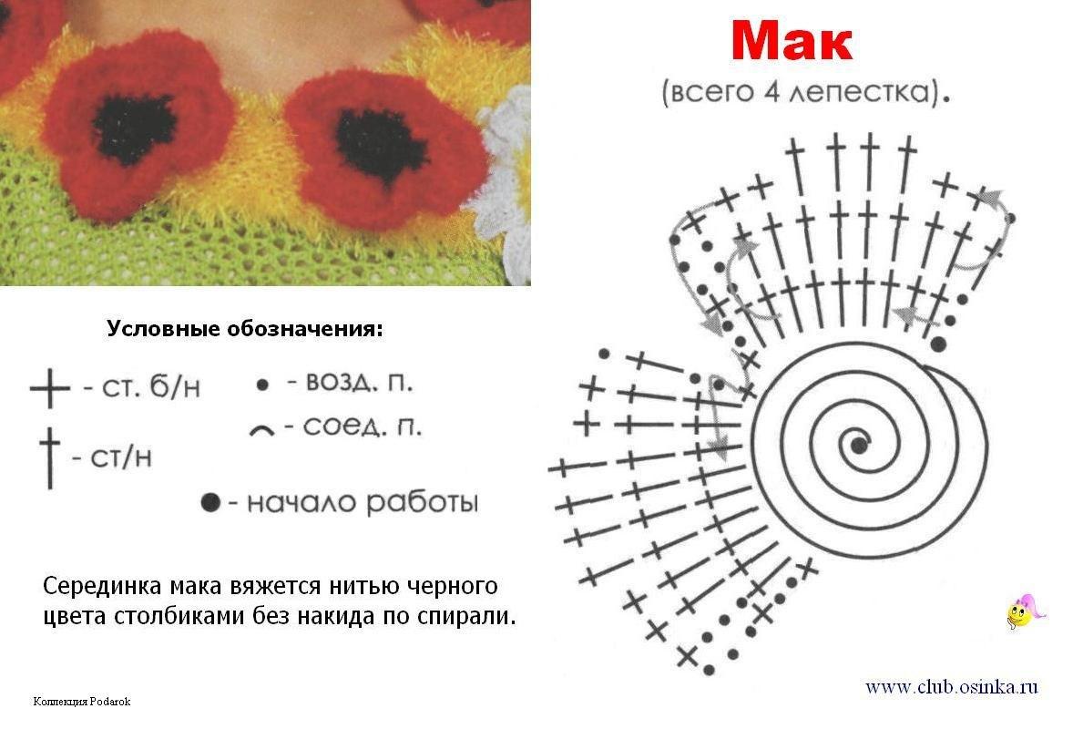 Вязание маков крючком схемы и описание