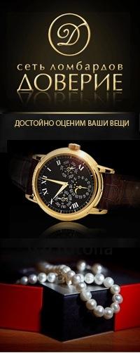 Ломбард Доверие   ВКонтакте 909f6a66bcf